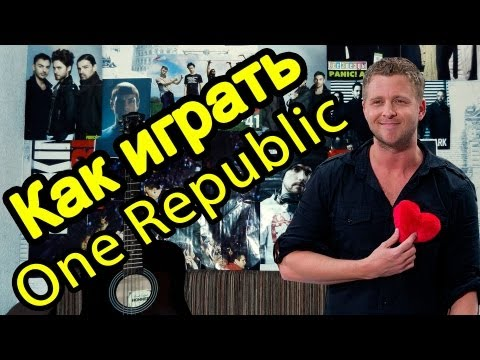 "Как играть ""One Republic - Stop And Stare"" Урок на Гитаре"