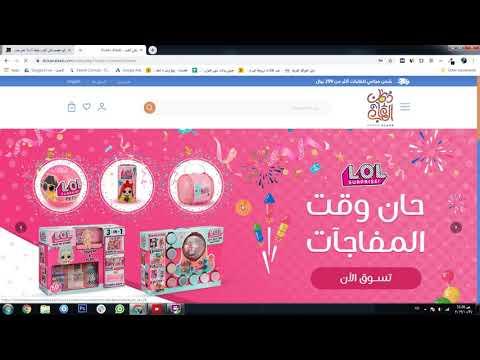 طريقة الشراء مندكان ألعاب - Dukan alaab بالفيديو