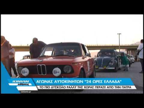 """Αγώνας αυτοκινήτων """"24 ώρες Ελλάδα"""" – Το πιο δύσκολο ράλι της χώρας πέρασε από την Πάτρα"""