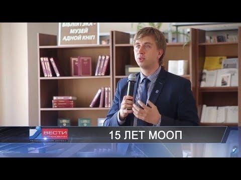 Вести Барановичи 24 октября 2018.