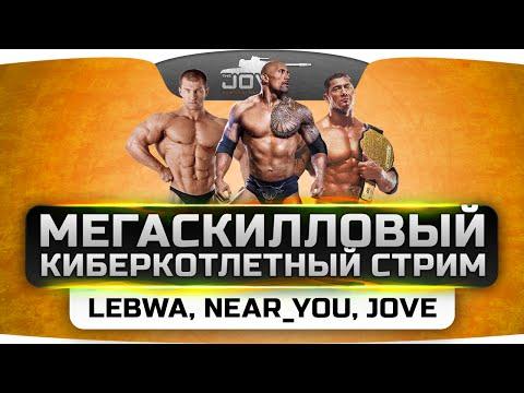 МегаСкилловый Стрим #3. Супер-тактики рандома от LeBwa, Jove и Near_You. [5 мая, 20-00]