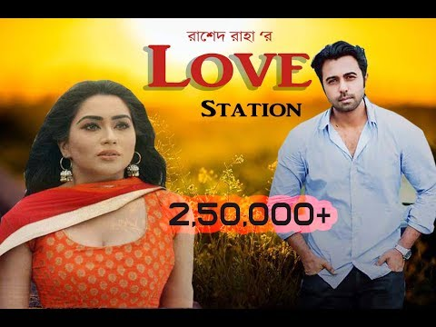 Love Station| লাভ স্টেশন|  Apurba and Mamo natok | Rashed Raha | play music| Eid Natok | 2018