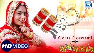 Video प्रस्तुत है 2019 का शानदार राजस्थानी विवाह गीत : Geeta Goswami की आवाज में - Chudla Laya O Banna MP3, 3GP, MP4, WEBM, AVI, FLV September 2019
