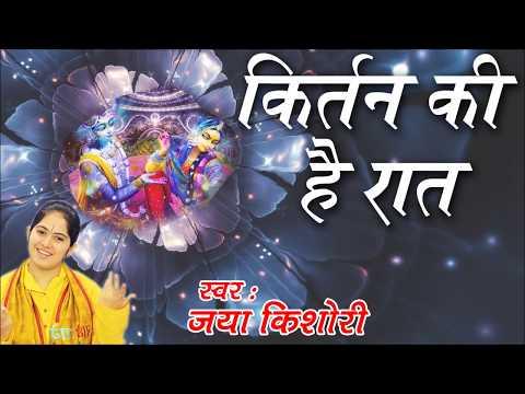 Video कीर्तन की है रात !! Kirtan Ki Hai Raat !! Latest Krishna Bhajan !! Jaya Kishori Ji download in MP3, 3GP, MP4, WEBM, AVI, FLV January 2017