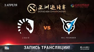 Liquid vs VGJ.Thunder, DAC 2018, game 1 [Lex, 4ce]
