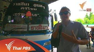 สามัญชนคนไทย - บ้านแตกสาแหรก(ไม่)ขาด
