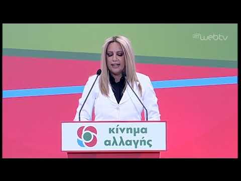 Ομιλία της Φ. Γεννηματά στο Δεύτερο Συνέδριο ΚΙΝΑΛ | 30/3/2019 | ΕΡΤ