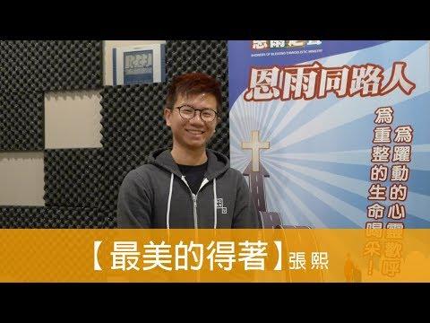 電台見證 張熙 (最美的得著) (03/11/2018 多倫多播放)