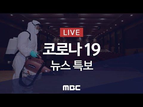 '코로나19' 중앙방역대책본부 브리핑- [LIVE]MBC '코로나19' 뉴스특보 2020년 5월 17일