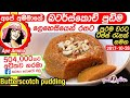 ✔ Quick and Easy Butterscotch Pudding(English Sub) by Apé Amma