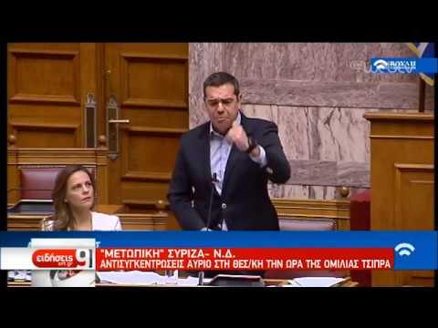 «Μετωπική» ΣΥΡΙΖΑ-ΝΔ για αντισυγκεντρώσεις στη Θεσσαλονίκη κατά την ομιλία του Πρωθυπουργού 13/12/18