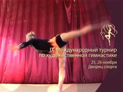 В Харькове пройдет Международный турнир по художественной гимнастике «Юные грации»