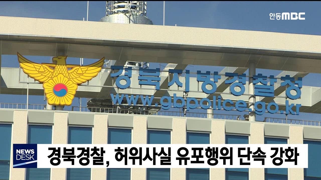 경북경찰, '코로나바이러스' 관련 허위사실 유포 단속