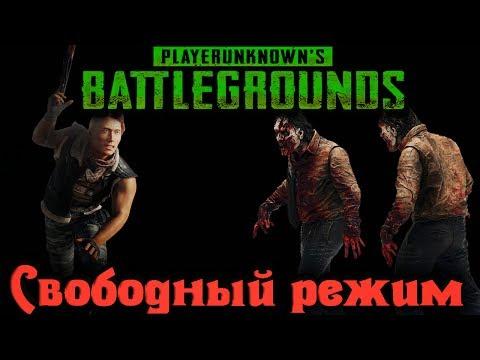 Свой личный режим в PlayerUnknown's Battlegrounds Стрим