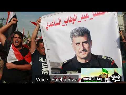 अरबईन के मौके पर पर इराक में हिंसक प्रदर्शन - दुश्मन की साज़िश का नतीजा हैं !