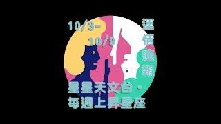 Video 星星天文台(上昇星座運勢速報)﹕上昇雙子(10/03-10/09) MP3, 3GP, MP4, WEBM, AVI, FLV Oktober 2017