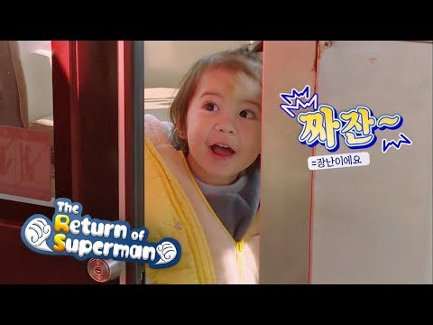"Gun Hoo is Closing the Door.. And.. ""Ta-da~"" [The Return of Superman Ep 265] - Thời lượng: 2 phút, 33 giây."