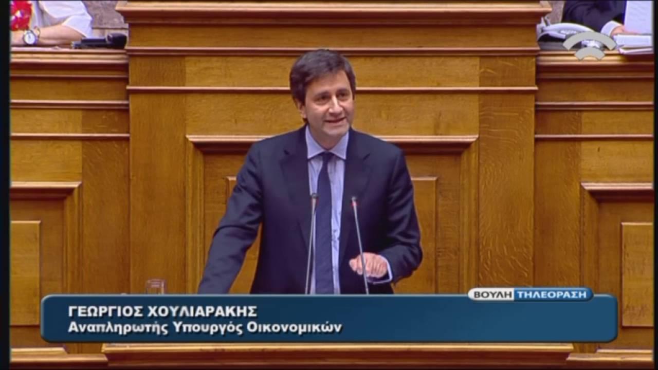 Γ.Χουλιαράκης(Αν.Υπουργός Οικονομικών)(Συζήτηση γιά σύσταση Εξεταστικής Επιτροπής)(26/07/2016)