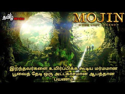 இறந்தவர்களை உயிர்ப்பிக்க கூடிய மர்மமான பூவைத் தேடி ஒரு ஆபத்தான பயணம் Mojin: The Lost Legend (2015)