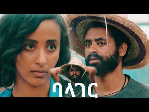 ባላገር አዲስ አማርኛ ሙሉ ፊልም New Ethiopian Film Balager   YouTube