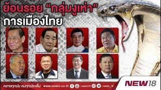 ย้อนรอย งูเห่าการเมืองไทย | NEW18