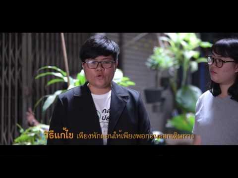 thaihealth 4 พฤติกรรม เสี่ยงภัยอุบัติเหตุ