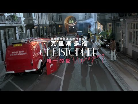 Christopher 克里斯多福 - Monogamy 唯一的愛  (華納official HD 高畫質官方中字版)