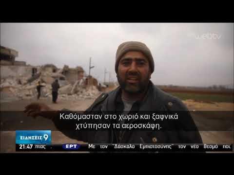 Συρία: Τουρκικές δυνάμεις κατέρριψαν συριακό ελικόπτερο | 14/02/2020 | ΕΡΤ