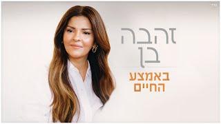 הזמרת זהבה בן - סינגל חדש - באמצע החיים