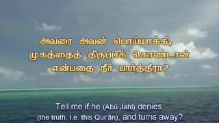 Tamil Quran - 96 Surat Al-`Alaq (The Clot) - سورة العلق