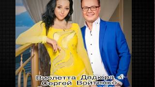 Спасибо за любовь - Виолетта Дядюра и Сергей Войтенко