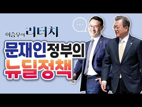 [이승우변호사의 리터치] 문재인정부의 뉴딜정책