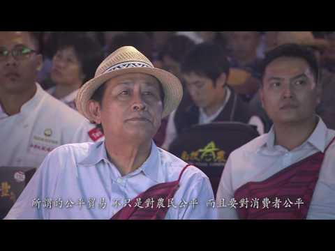 【新希望農村-跨世代x農社企論壇 精彩演講1】-農社企新未來(立法委員 余宛如)