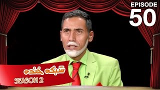 Shabake Khanda - Episode 50