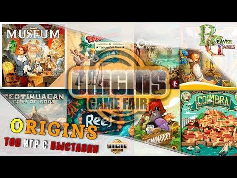 Выставка Origins Обзор  Лучших настольных игр