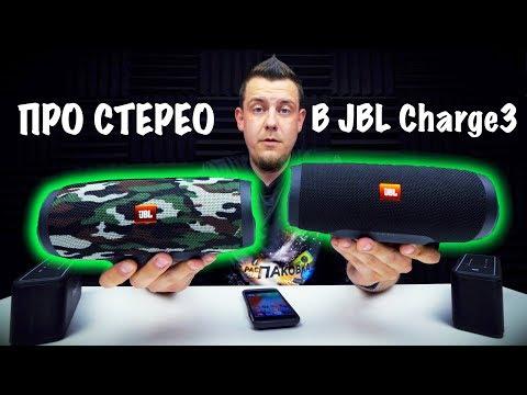JВL Сhаrgе 3 в Паре А Есть ли Стерео - DomaVideo.Ru