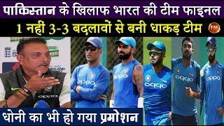 भारत-पाकिस्तान मैच कल.. विराट ने 1 दिन पहले ही फाइनल कर दी टीम.. जीत फिर से तय