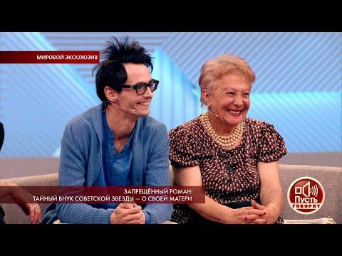 Пусть говорят. Тайный внук советской звезды о своей матери-иностранке. Самые драматичные моменты - DomaVideo.Ru