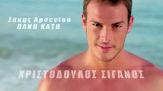 Sakis Arseniou - Πάνω Κάτω videoklipp