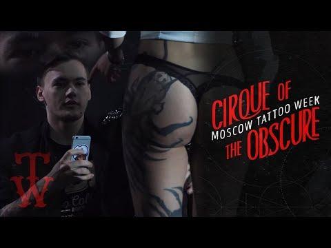 КОНВЕНЦИЯ: Семинар, 1е место, судейство. (Moscow Tattoo Week 2018) (видео)
