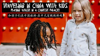 Traveling with kids in China