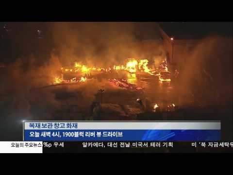 샌버나디노 목재 보관 창고 화재  11.4.16 KBS America News