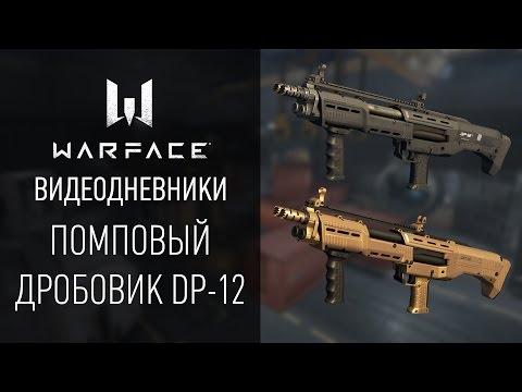 Дробовик DP-12: видеодневники Warface