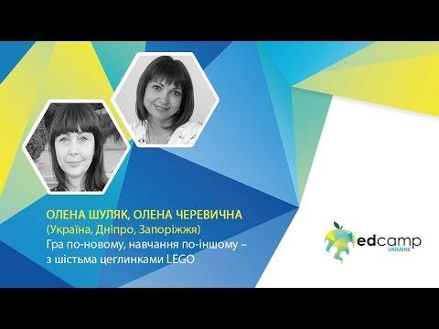 EdCamp Ukraine 2018 – Гра по новому, навчання по іншому – з шістьма цеглинками LEGO