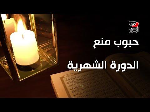 دين| حكم تناول حبوب منع الدورة الشهرية حرصاً على صيام رمضان