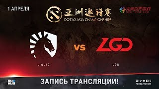 Liquid vs LGD, DAC 2018, Tiebreakers [Lum1Sit]