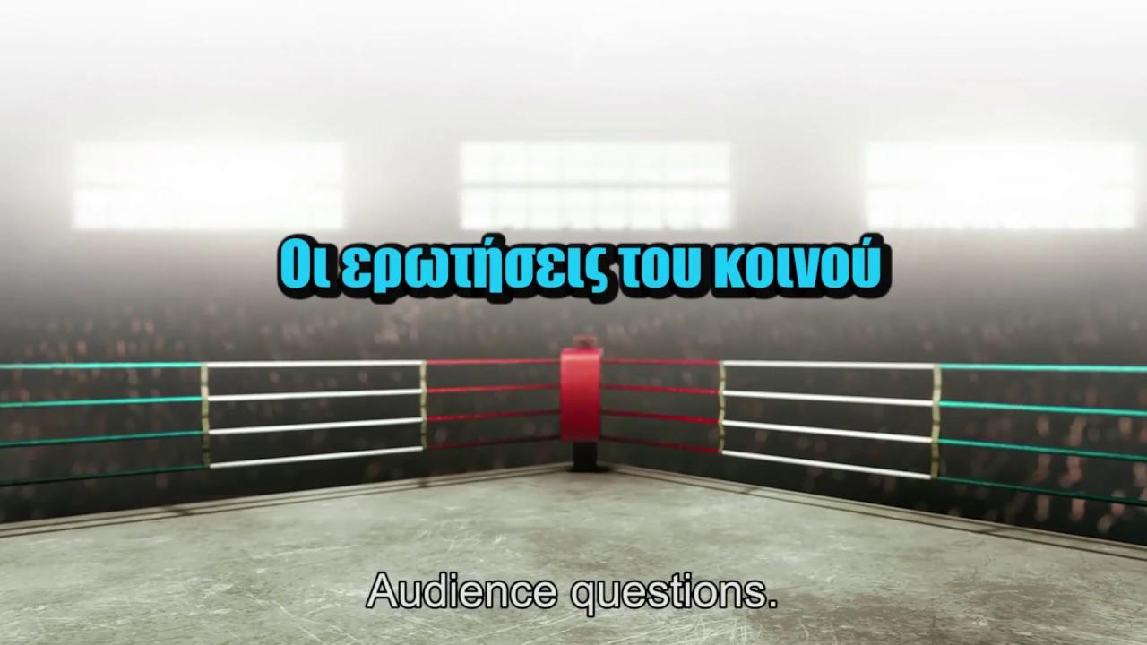 #AsktheSpoke – Μια απρόσμενη συνάντηση – Highlights