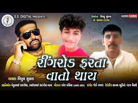 Vipul Susra | Ring Rid Farta Vato Thay | SS DIGITAL SONGS | વિપુલ સુસરા | Mehul Dharangiya |SS