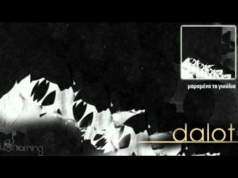 dalot - μαραμένα τα γιούλια