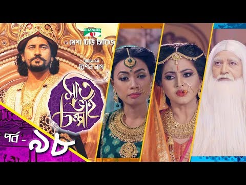 সাত ভাই চম্পা | Saat Bhai Champa |  EP 98 |  Mega TV Series | Channel i TV